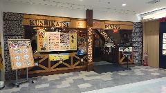 串まる 天保山マーケットプレース店