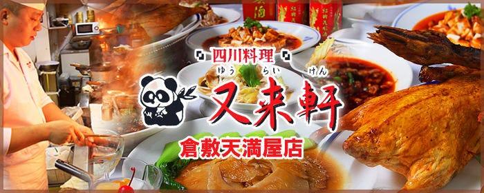 中華料理 又来軒【ゆうらいけん】 倉敷天満屋店