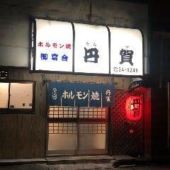 ホルモン焼 丹賀