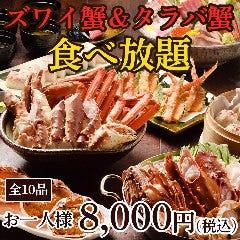 北の味紀行と地酒  北海道 浜松町世界貿易センタービル店