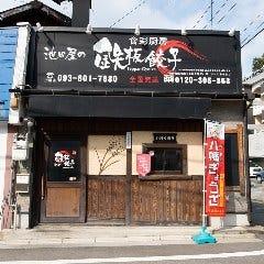 池田屋 折尾店