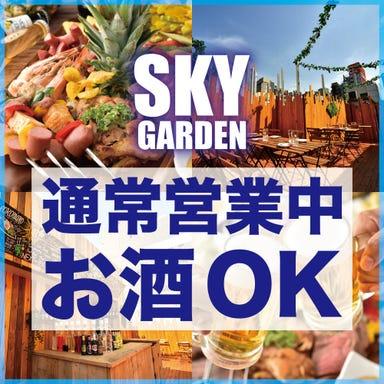 シュラスコ食べ放題ビアガーデン スカイガーデン 新宿店 メニューの画像