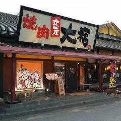 カルビ屋 大福 松山北店