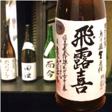 【限定酒】+季節の日本酒
