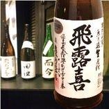 "福島の銘酒""飛露喜"""
