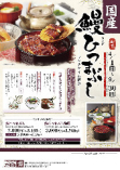 国産 鰻ひつまぶし(4月1日(月)~9月30日(月))