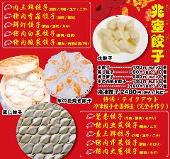 兆奎餃子 中華料理朋来聚