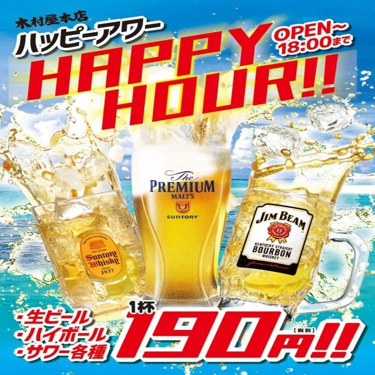 毎日18時まで!何杯飲んでも190円!