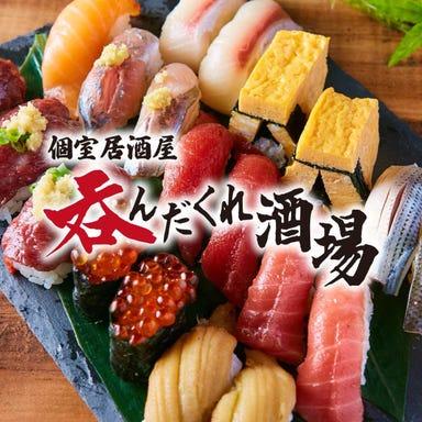 寿司食べ放題 個室居酒屋 呑んだくれ酒場 浜松町 大門店  メニューの画像