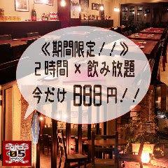個室無制限飲み放題&本格肉バル ○5(マルコ)千葉本店