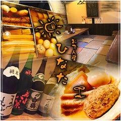 鮮魚×厳選日本酒 おでん屋ひなた 辻堂