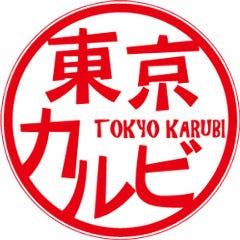 東京カルビ 羽田空港店