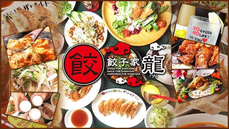 餃子家 龍 小町店
