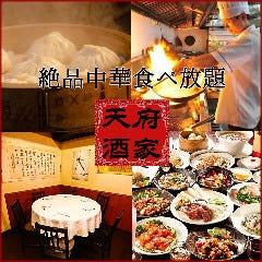 中華料理 天府酒家 池袋店