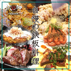 デザイナーズ鉄板焼きDining 鉄神 太田川店