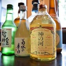 ◆豊富なお酒
