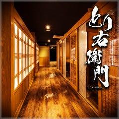 地雞と完全個室 とり右衛門 所澤驛前店