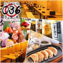餃子×酒×肴 大衆酒場036