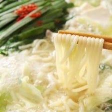 〆のちゃんぽん面 (白ベース塩モツ鍋にお勧め)