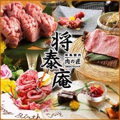 個室×記念日 肉の匠 将泰庵 船橋総本店