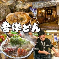 吾作どん 堺東店