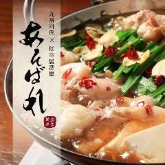 九州料理 もつ鍋と黒豚個室居酒屋 あそばれ 東京新宿本店