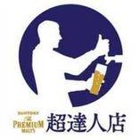 当店は美味しいビールをご提供することにこだわる「樽生達人の店」。ご宴会はプレミアムビールで乾杯!
