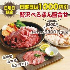 日曜日限定★盛合わせ1,000円引★