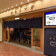 カタトソデ ウイング新橋店