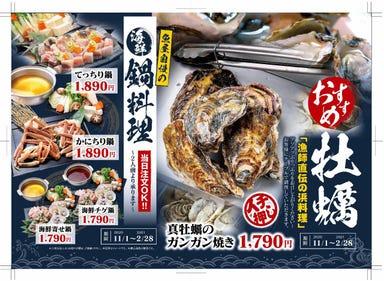 魚輝水産 鮪船 天理店  こだわりの画像