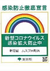 個室完備中華 新荘園 田町ステーションタワーS店