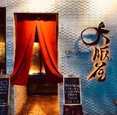 大阪屋 濱町店