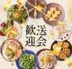 名古屋全室個室 和食とお酒 吟楽 ‐GINRAKU‐名古屋駅前店