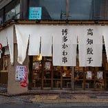 博多かわ串・高知餃子 酒場フタマタ 小岩店