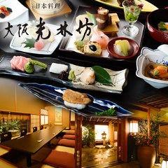 日本料理 大阪 光林坊