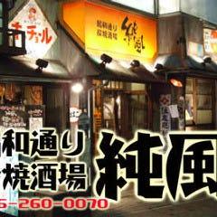 昭和通り炭焼酒場 純風 大和