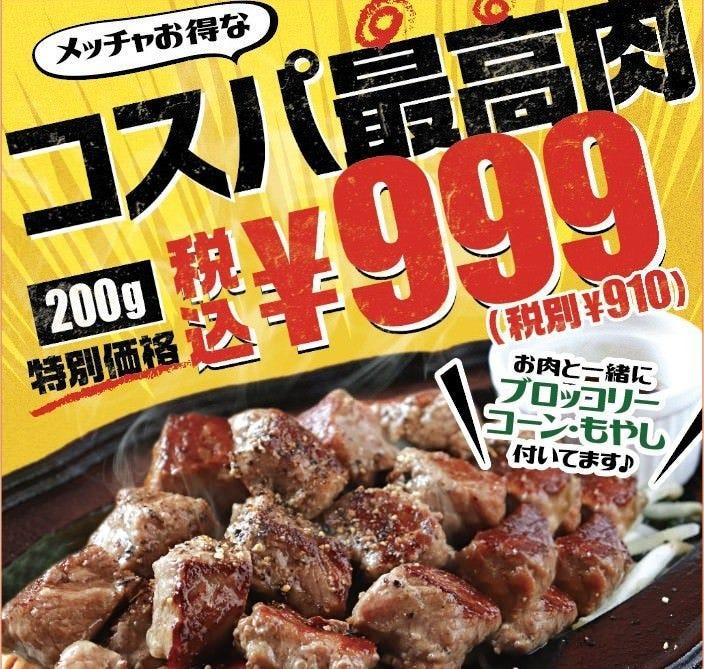 肉屋が手掛ける『999円』ステーキ