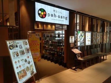 韓国ごはんパプサン 柏高島屋ステーションモール店 こだわりの画像