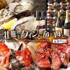 牡蠣とワインと魚と肉と。 元住吉にて