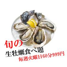 【火曜日限定】産直牡蠣食べ放題 999円(税込み1099円) ※まん防期間一時休止