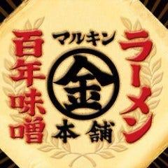 ふわたま辛麺専門店サンシン