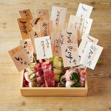 炭火野菜巻き串と餃子 博多 うずまき 行徳店 コースの画像