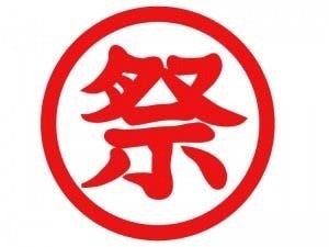 【2時間飲み放題付】秋アラカルトコース~博多祇園祭り~