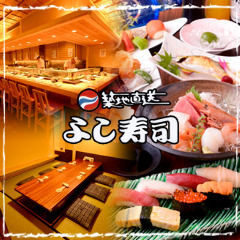 よし寿司 上野店
