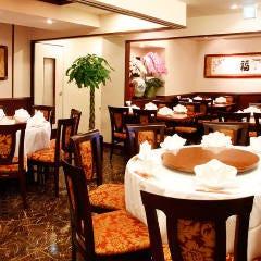 中国料理 福臨門