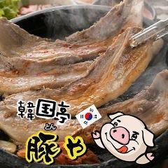 韓国亭豚や 渋谷2号店