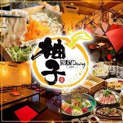 居酒屋Dining 柚子