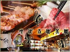 和食×日本酒 喰猿呑猿笑猿