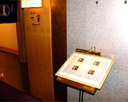 全室個室、上質の空間で極上天ぷらを