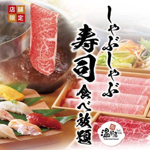 しゃぶしゃぶと寿司